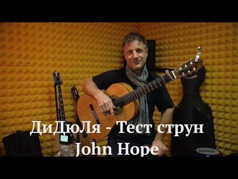 ДиДюЛя о гитарных струнах. Тест нейлоновых струн John Hope.