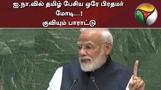 ஐ.நா.வில் தமிழ் பேசிய ஒரே பிரதமர் மோடி...! குவியும் பாராட்டு   PM Modi Tamil Speech