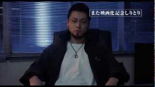 映画『闇金ウシジマくんPart2』2014年5月全国公開を記念した特別映像 ht...