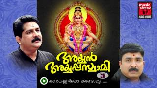 New Ayyappa Devotional Songs Malayalam 2014 | Ayyan Ayyappaswami