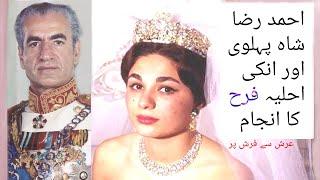 احمد رضا شاہ پہلوی کی اہلیہ آج کس حال میں ہیں؟