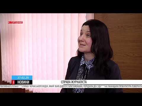 ТРК ВіККА: За справу про вбивство журналіста взялась Генпрокуратура