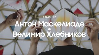 Антон Маскелиаде × Велимир Хлебников | Новый сезон Samsung YouTube TV