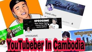 TOP 6 YouTubeber in Cambodia - VPROGAME - Bro KH - Mr Kmav - Pou Khlaing Khmer- Jr kon Khmer