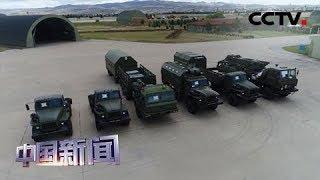 [中国新闻] 土耳其国防部:S-400配件陆续抵达 | CCTV中文国际
