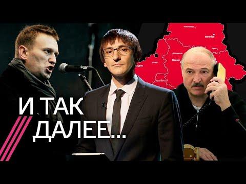 Отравление Навального меняет