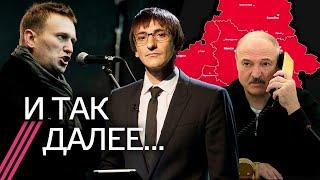 Отравление Навального меняет Россию. Путин помогает Лукашенко / Итоги недели с Михаилом Фишманом