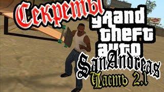 IDDQD | Секреты Grand Theft Auto: San Andreas #2.1