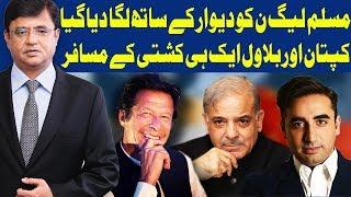Dunya Kamran Khan Ke Sath | 21 August 2018 | Dunya News