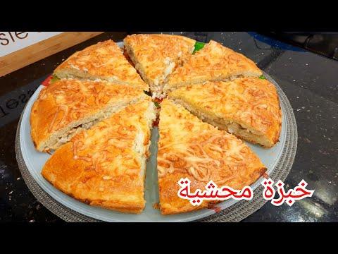 مطبخ ام وليد خبزة محشية بعجينة تذوب في الفم و حشو كريمي رائع .