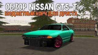 Обзор на Nissan GTS t