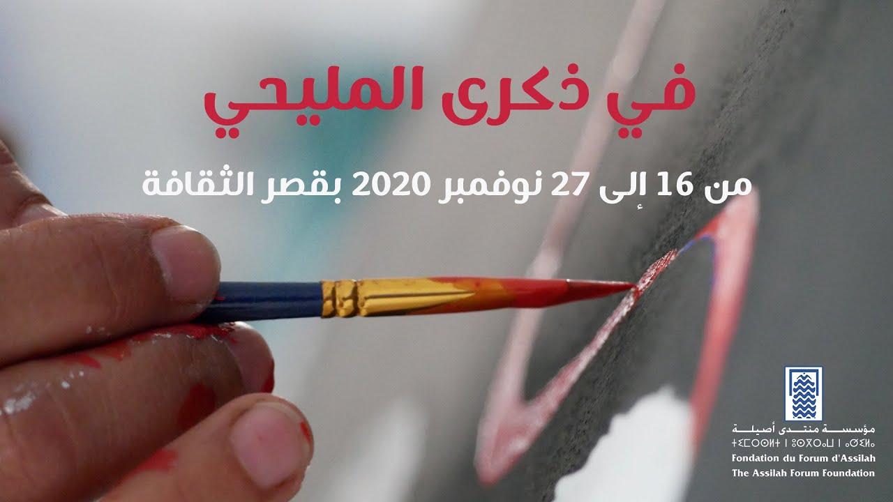 مشغل فني في ذكرى رحيل الفنان محمد المليحي – أصيلة