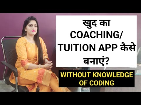 HOW TO CREATE YOUR OWN COACHING APP || START YOUR OWN ONLINE COACHING INSTITUTE || CLASSPLUS DEMO