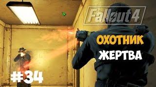 Fallout 4 34 - Охотник Жертва. Добраться до Института.
