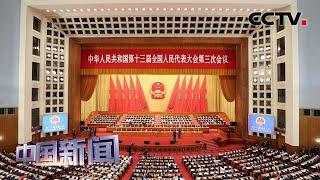 [中国新闻] 十三届全国人大三次会议在京闭幕 | CCTV中文国际