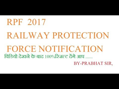 RPF 2017 NOTIFICATION