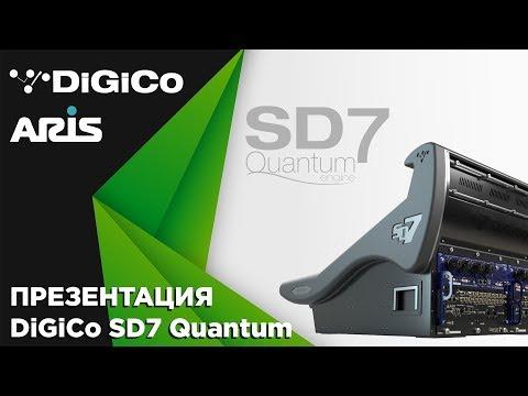 DiGiCo SD7 Quantum в России