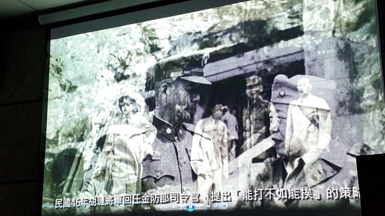 胡璉將軍 - YouTube