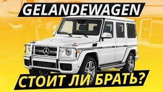 Гелик.  И плевать, что не новый.  Mercedes-Benz G-класс W463 Гелендваген