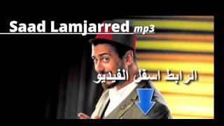 Saad Lamjarred - GHALTANA (Best Quality)   سعد لمجرد - غلطانة