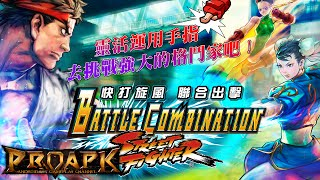 Street Fighter: Battle Combination (TW) Gameplay IOS / Android