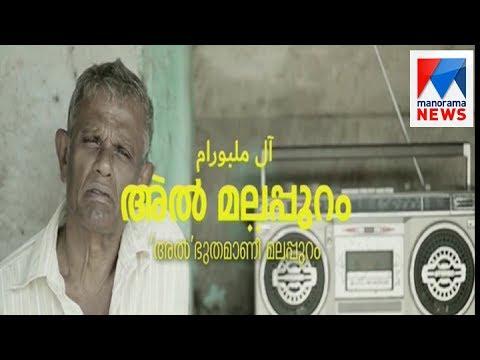Malappuram song video goes viral     Manorama News