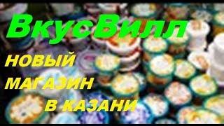 ВкусВилл в Казани. Открылся новый магазин