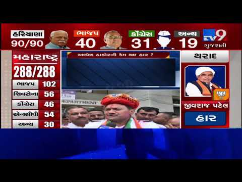 Gujarat By-Election Result 2019: BJP's Alpesh Thakor loses from Radhanpur | Tv9GujaratiNews