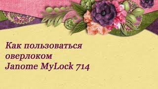 Janome MyLock 714. Інструкція до оверлоку