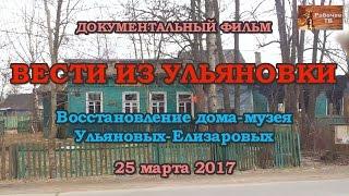 Вести из Ульяновки (документальный фильм в 2-х частях). 25.03.2017.