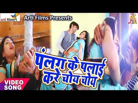 पलंग करे चोए चोए ॥ New Bhojpuri Song 2017    Palang Kare Choy Choy    Praveen Pandey