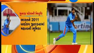 Munaf patel cricketer from Bharuch resigned from Cricket ! | Zee 24 Kalak