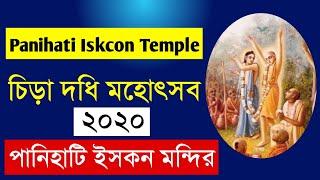 panihati chida dahi utsava danda mahotsav 2020 cida dahi festival temple পানিহাটি চিড়া দধি মহোৎসব