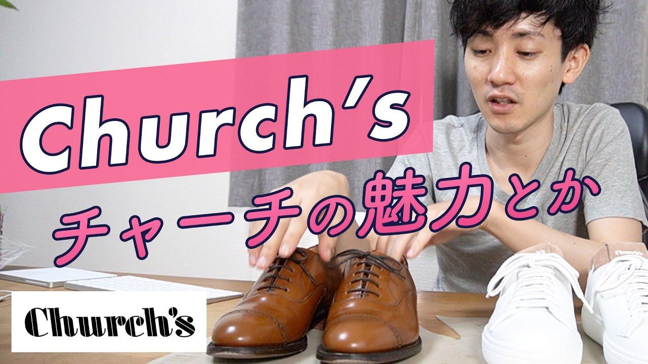 Church's の革靴の魅力とかおもしろいところ(チャーチ)