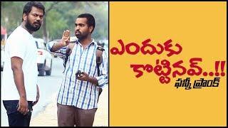 Endhuku Kottinav Funny Prank | Pranks in Telugu | Pranks in Hyderabad 2019 | FunPataka
