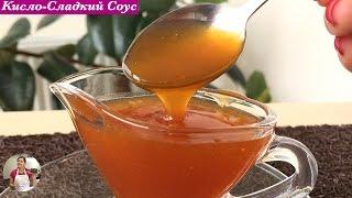 Кисло - Сладский Соус,  Пошаговый Рецепт (Sweet and Sour Sauce)