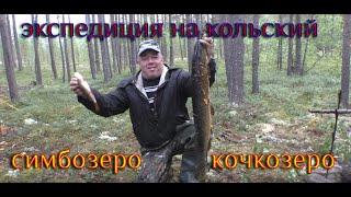 Экспедиция на Кольский полуостров Симбозеро Кочкозеро Щуки и окуни в достатке 1 серия