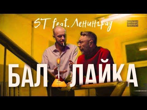 ST ft. «Ленинград» – Балалайка (14 октября 2018)
