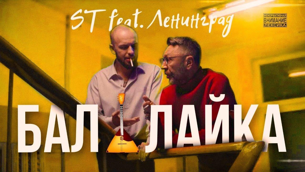ST feat. Ленинград — Балалайка (Премьера клипа 2018)