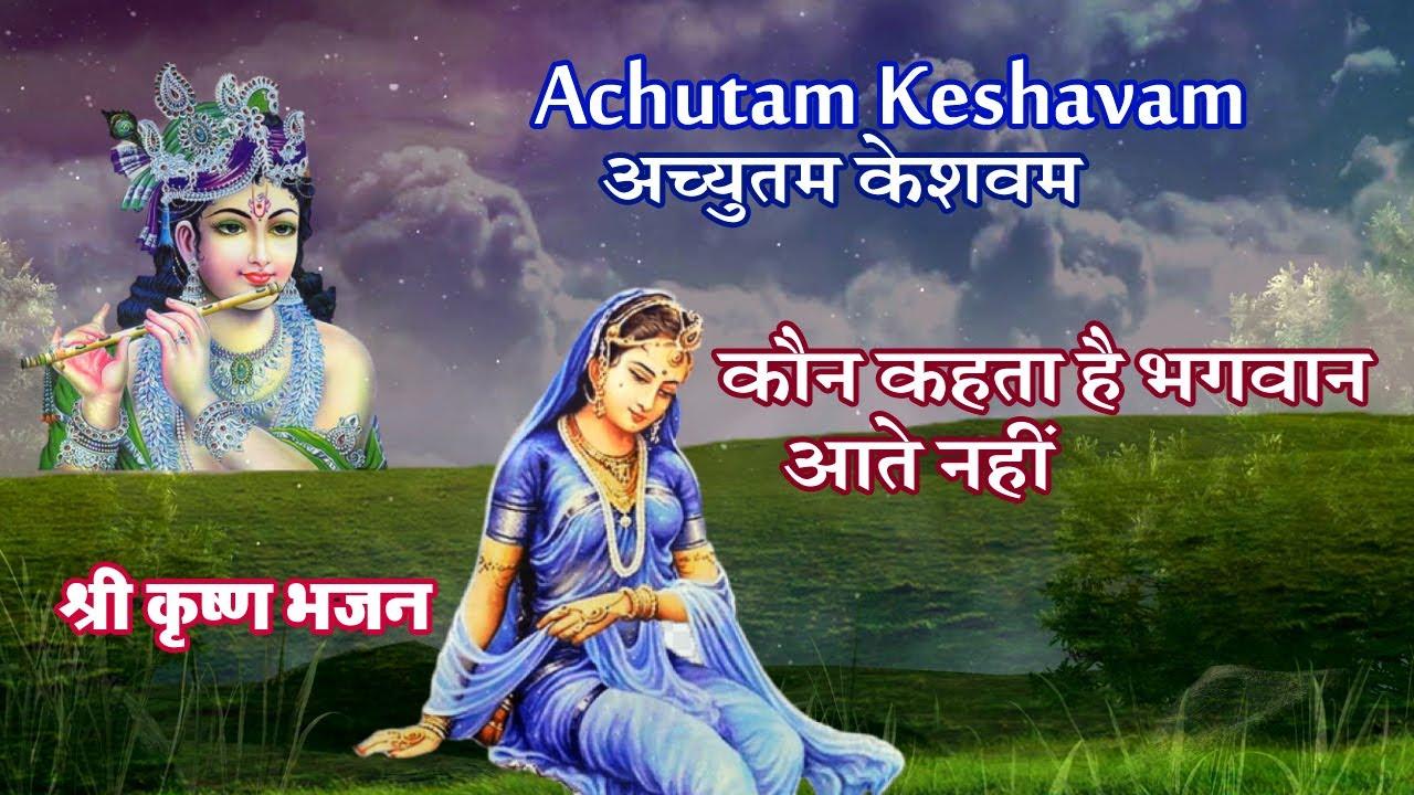 Achutam Keshavam - Kaun Kehte hai Bhagwan Aate Nahi - अच्चुतम केशवम | Krishna Bhajan