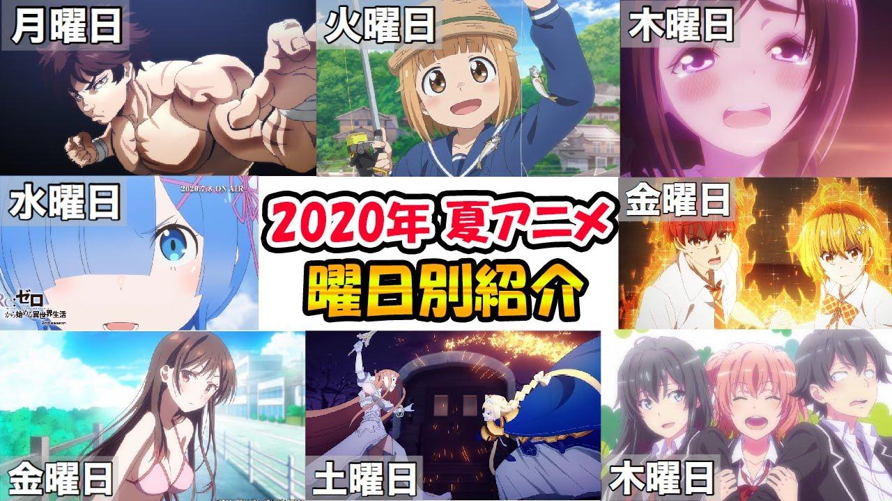 2020年夏アニメという神期間に放送されるアニメを曜日別に紹介!