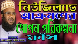 new bangla al hikmah tv waz 2019 \\ mawlana abdul hakim saheb \\  new waz