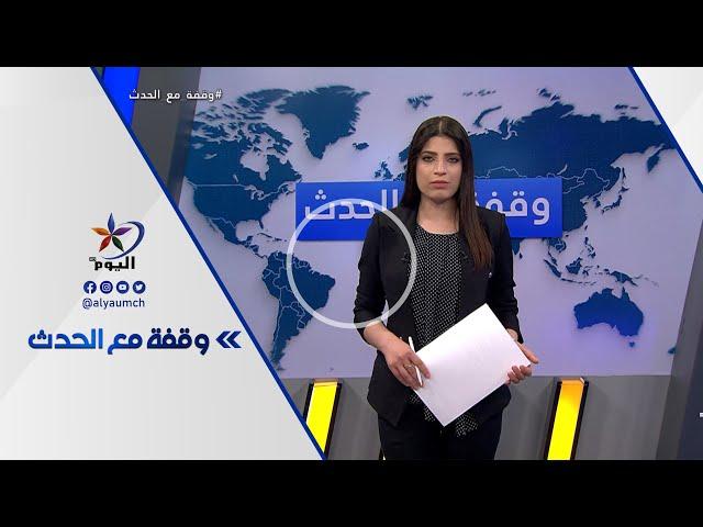 المشهد اليمني: هل ستحسم التحركات الدولية والأممية الحثيثة الملف المتأزم؟