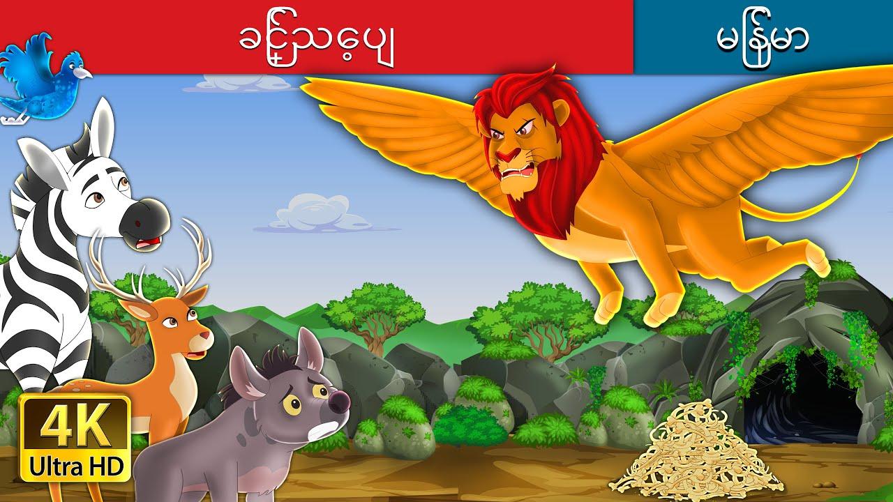 ခြင်္သေ့ပျံ   The Winged Lion in Myanmar   Myanmar Fairy Tales
