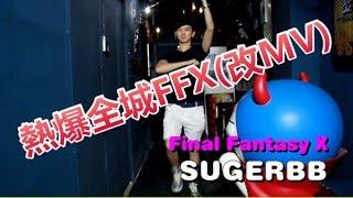 【抽水怪30】香港4人女子跳唱組合FFx SUGAR BABY MV ((熱爆全城激改版))