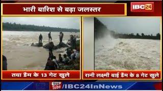 MP Monsoon News : भारी बारिश से बढ़ा जलस्तर   Tawa Dam के खोले गए 13 Gate