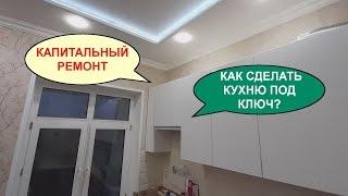 КАПИТАЛЬНЫЙ РЕМОНТ КУХНИ / КАК СДЕЛАТЬ КУХНЮ ПОД КЛЮЧ