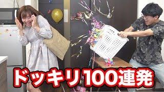 【どっきり】なっちゃんに誕生日ドッキリ100連発してみた!【100企画】