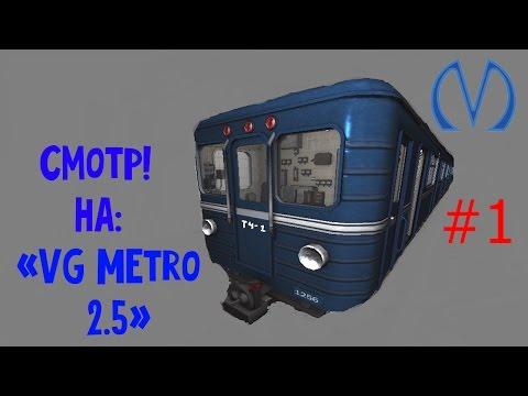 Смотр на игру: VG Metro 2.5.   Часть #1. ►