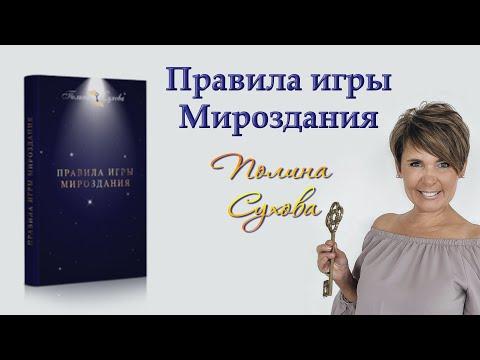 Правила игры Мироздания. Полина Сухова. Аудиокнига
